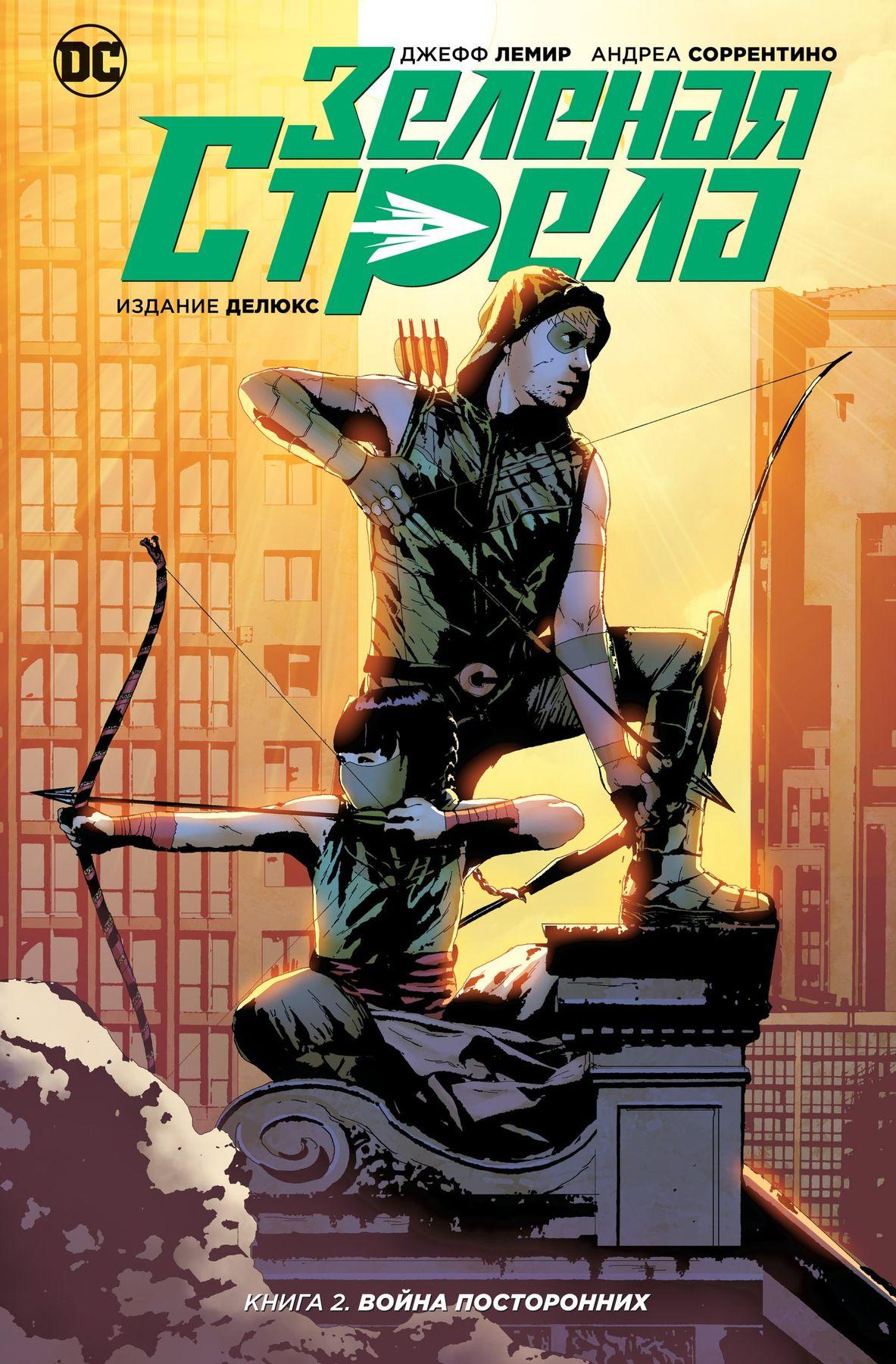 9f16f5cf69cf Комикс «Зелёная стрела. Книга 2. Война посторонних» купить в Украине ...