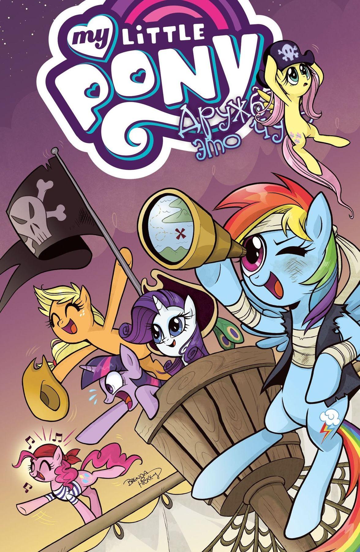 Комикс «My Little Pony. Дружба — это чудо. Том 4» купить в ...