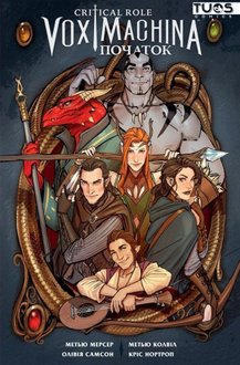 Critical Role. Vox Machina: Початок. Том 1