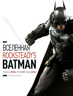 Вселенная Rocksteady's Batman