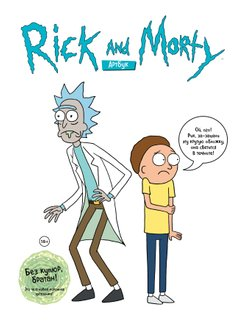 Rick and Morty. Рик и Морти. Артбук