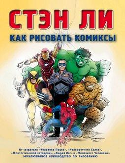 Стэн ли как рисовать комиксы на русском