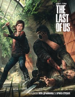 Світ гри The Last of Us